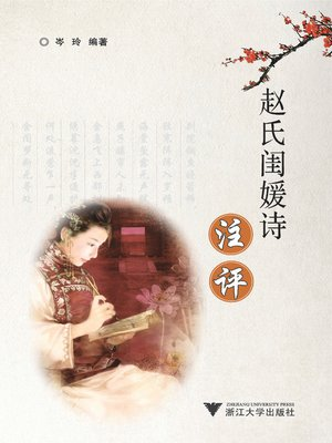cover image of 赵氏闺媛诗注评