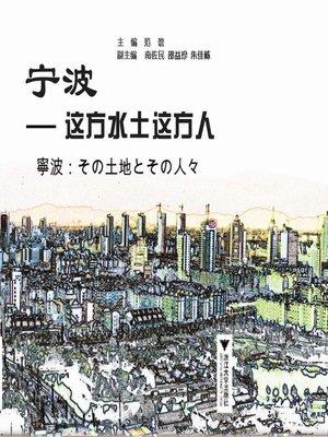 cover image of 宁波——这方水土这方人