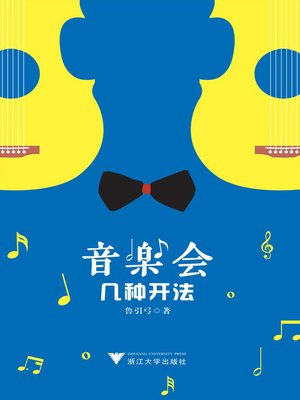 cover image of 音乐会几种开法