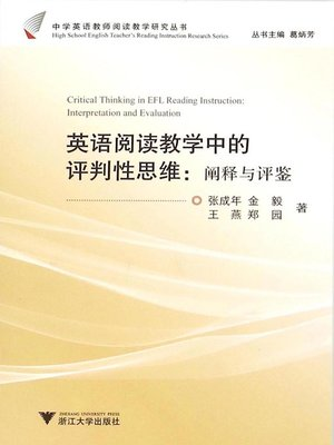 cover image of 英语阅读教学中的评判性思维
