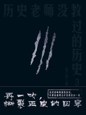 cover image of 历史老师没教过的历史.3