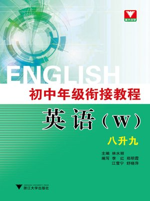cover image of 初中年级衔接教程·英语(w)·八升九