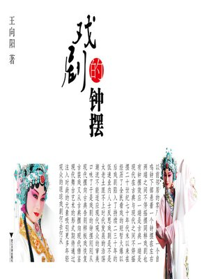 cover image of 戏剧的钟摆