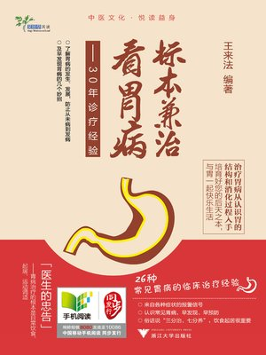 cover image of 标本兼治看胃病