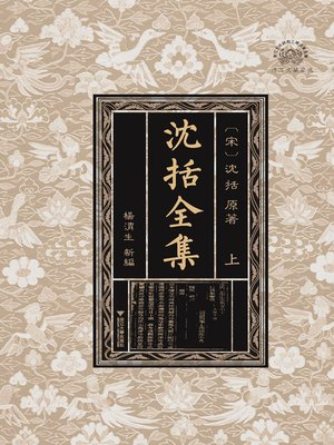 cover image of 沈括全集