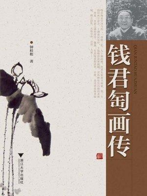 cover image of 钱君匋画传