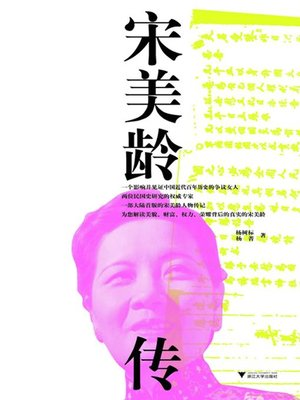 cover image of 宋美龄传