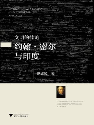 cover image of 文明的悖论