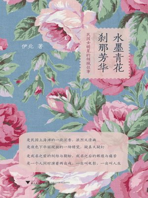 cover image of 水墨青花,刹那芳华
