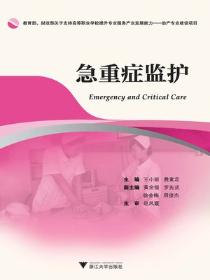 cover image of 急重症监护