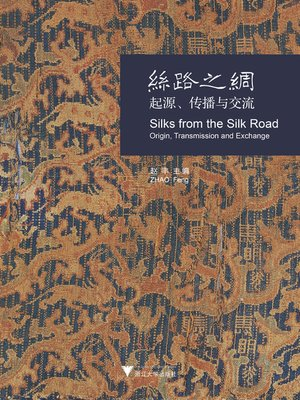 cover image of 丝路之绸
