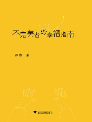 cover image of 不完美者的幸福指南