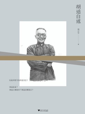 cover image of 胡适自述