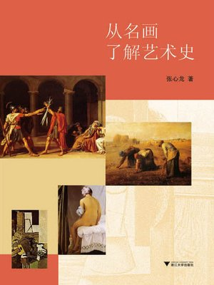 cover image of 从名画了解艺术史