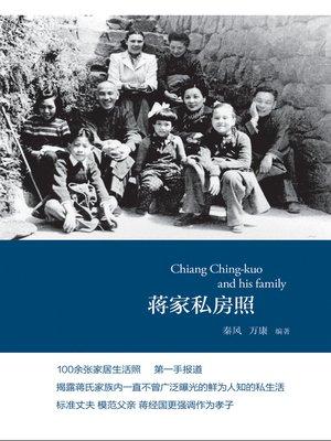 cover image of 蒋家私房照