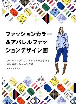 cover image of ファッションカラー&アパレルファッションデザイン画: 本編