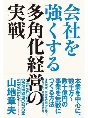 cover image of 会社を強くする多角化経営の実戦: 本編