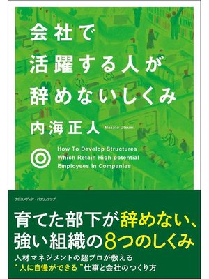 cover image of 会社で活躍する人が辞めないしくみ: 本編
