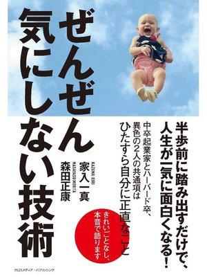 cover image of ぜんぜん気にしない技術
