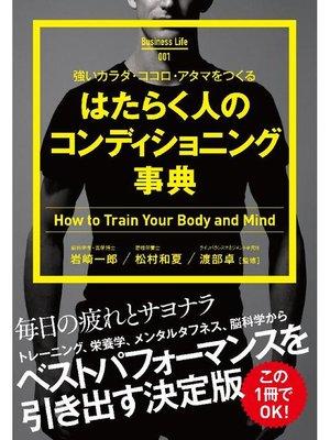 cover image of はたらく人のコンディショニング事典: 本編