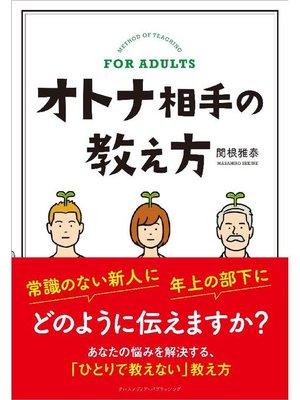 cover image of オトナ相手の教え方: 本編