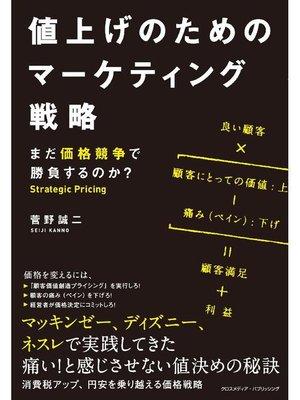 cover image of 値上げのためのマーケティング戦略: 本編