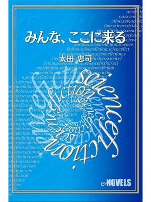 cover image of みんな、ここに来る