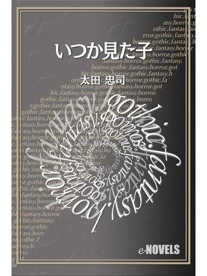 cover image of いつか見た子