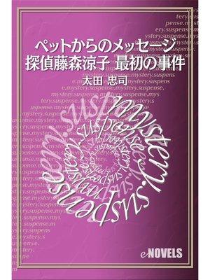 cover image of ペットからのメッセージ─探偵藤森涼子 最初の事件