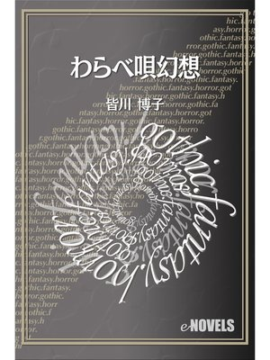 cover image of わらべ唄幻想