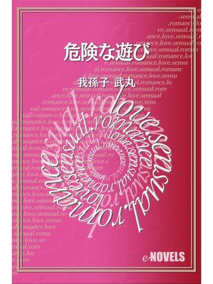 cover image of 危険な遊び