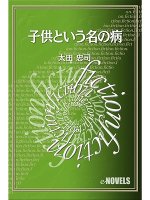 cover image of 子供という名の病