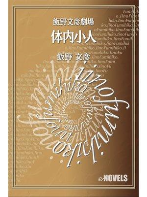 cover image of 飯野文彦劇場 体内小人