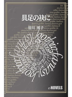 cover image of 具足の袂に