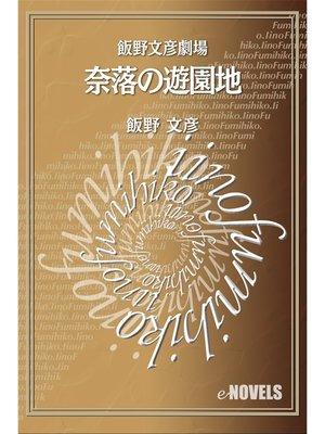 cover image of 飯野文彦劇場 奈落の遊園地