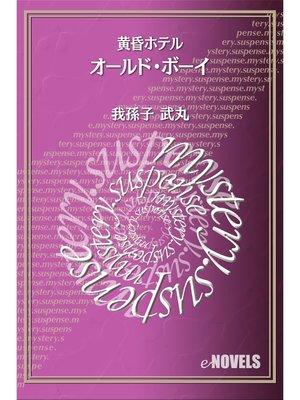 cover image of オールド・ボーイ 黄昏ホテル