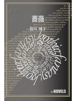 cover image of 薔薇