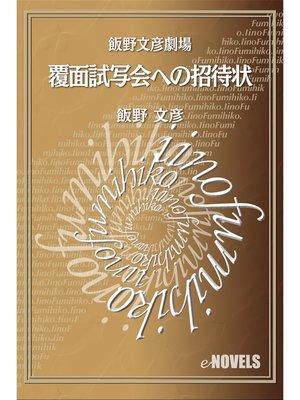 cover image of 飯野文彦劇場 覆面試写会への招待状