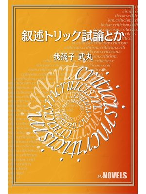 cover image of 叙述トリック試論とか