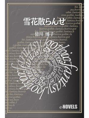 cover image of 雪花散らんせ