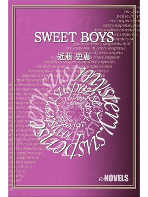 cover image of SWEET BOYS