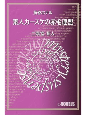 cover image of 素人カースケの赤毛連盟 黄昏ホテル