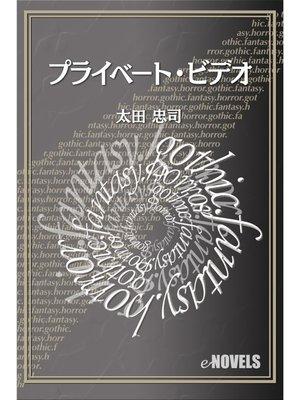 cover image of プライベート・ビデオ
