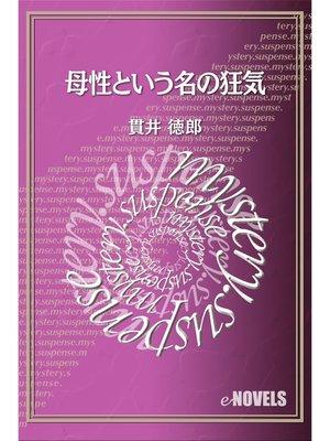 cover image of 母性という名の狂気
