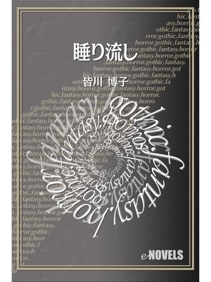 cover image of 睡り流し
