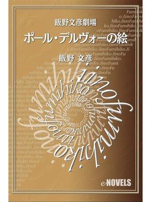 cover image of 飯野文彦劇場 ポール・デルヴォーの絵