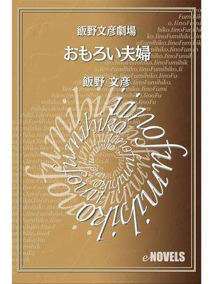 cover image of 飯野文彦劇場 おもろい夫婦