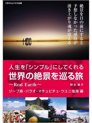 cover image of 人生を「シンプル」にしてくれる世界の絶景を巡る旅~Real Earth~
