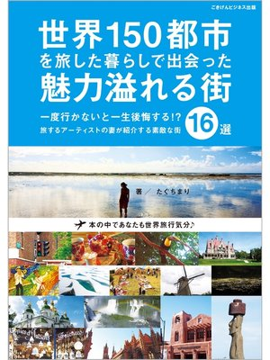 cover image of 世界150都市を旅した暮らしで出会った魅力溢れる街16選~一度行かないと一生後悔する!? 旅するアーティストの妻が紹介する素敵な街~