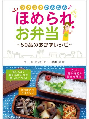cover image of ラクラクかんたん!ほめられお弁当~50品のおかずレシピ~